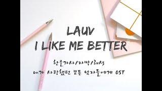 Lauv-I like me better 한글가사/자막/해석/내가 사랑했던 모든 남자들에게 OST