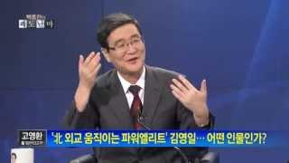 """박종진의 쾌도난마 - 고영환 """"중국, 말썽꾸러기 김정은 환대할 리 없어""""_채널A"""