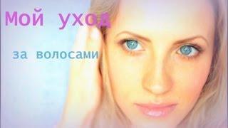 Мой УХОД за ВОЛОСАМИ/Спреи-Кондиционеры для волос(Включай HD! Подписывайся,чтобы не пропустить новые видео! Спасибо за палец вверх,просмотр и подписку! Надеюс..., 2013-04-11T10:40:40.000Z)