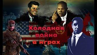 На краю пропасти: Холодная война в играх