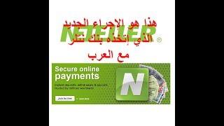 الحلقة 72|توضيح مهم جدا حول بنك نتلر (neteller)بالنسبة للعرب؟؟