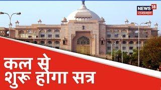 विधानसभा: कल से शुरू होगा सत्र, BJP ने बनाई रणनीति, MLAs के लिए जारी किया व्हिप