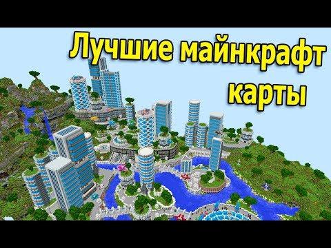 видео: 3000 рублей за ЛУЧШУЮ карту в майнкрафт ! КОНКУРС Часть 1