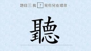 Publication Date: 2019-06-15 | Video Title: 方小校園電視台 - 寫字王大比拼 第五集