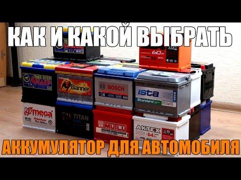аккумуляторы для автомобиля 12v 66ah 300a