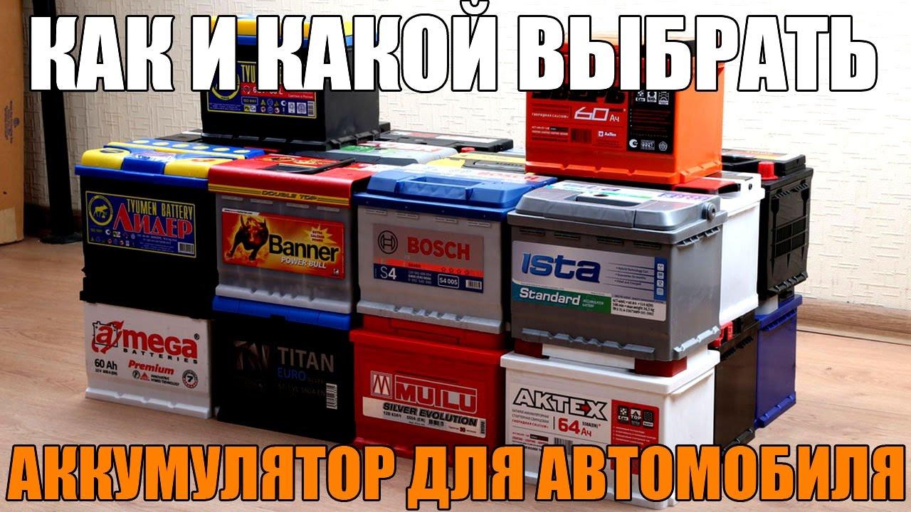 ➀ автомобильные аккумуляторы zubr, eurostart, topla, centra, deta, zap и др. Доставка по минску и всей беларуси бесплатно. Принимаем.