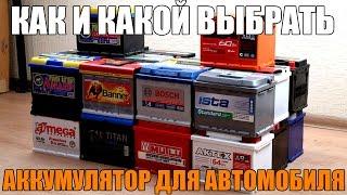 Как и какой выбрать аккумулятор для автомобиля. Просто о сложном(, 2016-10-12T19:47:41.000Z)