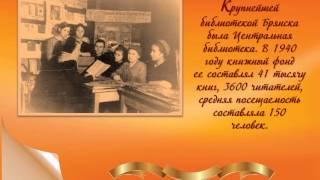 Библиотеки во время Великой Отечественной войны