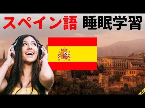 寝ている間にスペイン語を学ぶ ||| 最も重要なスペイン語のフレーズと言葉 ||| スペイン語睡眠学習