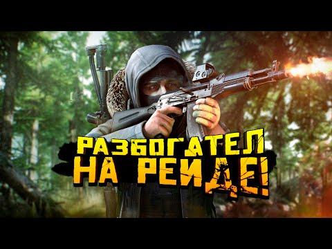 Escape From Tarkov 2019 - РАЗБОГАТЕЛ НА РЕЙДЕ! - ПОЙМАЛ КЕМПЕРОВ!