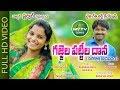 Bava O sari rava ||Folk song|| Thirupathi Matla || Mounika || sytv.in