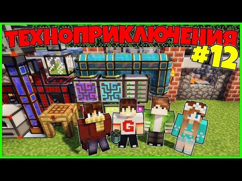 Техноприключения в Майнкрафт #12 - сделали МЭ сеть из AE 2 / Minecraft выживание с модами