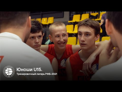 Юноши U15. Тренировочный лагерь РФБ-2021