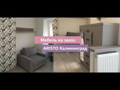Мебель на заказ в Калининграде|Мебельное ателье Аристо