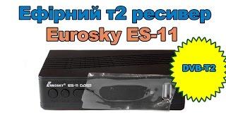 Eurosky ES-11 Т2 ресивер (тюнер)