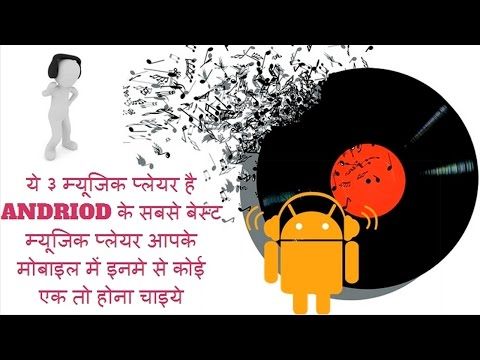 best music player for android 2017 | 3 best music player andriod