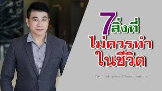 """7 สิ่งที่ """"ไม่ควรทำในชีวิต"""" I จตุพล ชมภูนิช I Supershane Thailand"""