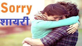 दोस्त से माफी मांगने वाला शायरी | Sorry Shayari Video In Hindi
