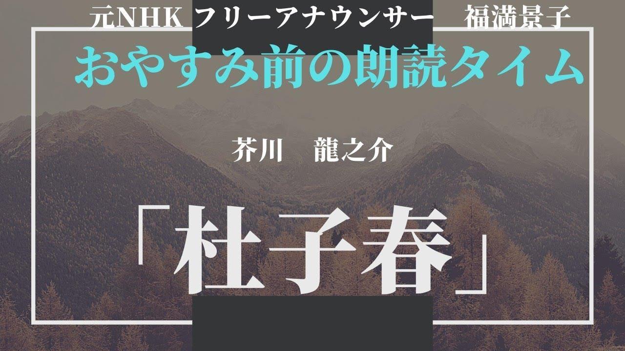 【朗読 睡眠導入】アナウンサー 「杜子春」芥川龍之介