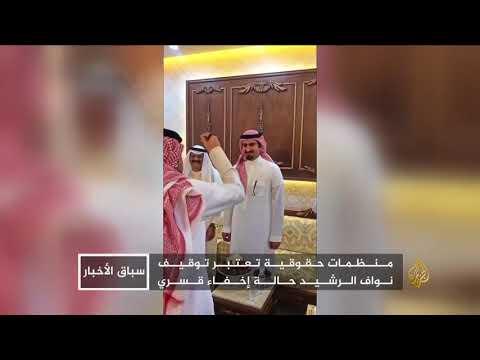 احتجاز السعودية للقطري نواف الرشيد.. انتهاكات إنسانية غير مسبوقة  - نشر قبل 8 ساعة