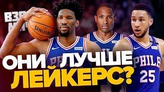 ФИЛАДЕЛЬФИЯ НАГНЁТ ЛЕЙКЕРС ЛЕБРОНА? | Рейтинг силы НБА