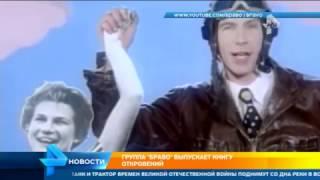 Легендарные российские рокеры признаются в совершенном преступлении