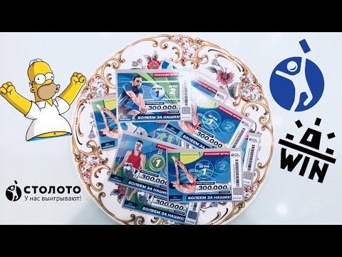 НАКОНЕЦ-ТО ВЫИГРАЛИ в моментальную лотерею СТОЛОТО. Русские игры