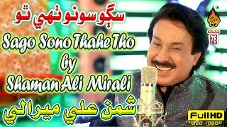 SAGO SONO THAHE THO  | Shaman Ali mirali |New Album 78 2019 |Full HD song |Naz Production