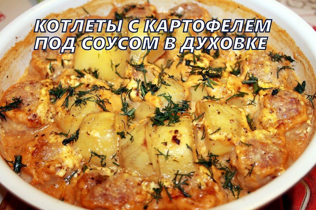 Как приготовить котлеты с картошкой в духовке