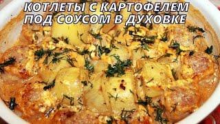 Котлеты с картофелем под соусом в духовке.Вкусно и просто.
