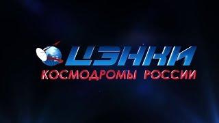 ЦЭНКИ-Космодромы России