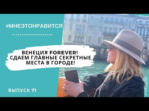 Венеция Forever! Наш инсайдер сдает главные секретные места в городе! | Мне это нравится! #71 (18+)