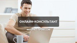 Профессия Онлайн-консультант. Удаленная работа