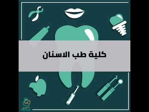 كل ما تريد معرفتة عن كلية طب الأسنان