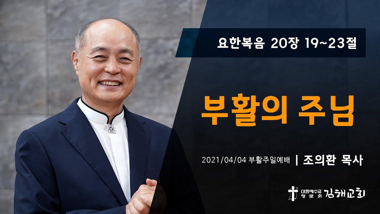 2021-04-04 부활주일예배