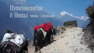 Фильм Непал часть1 (горы)
