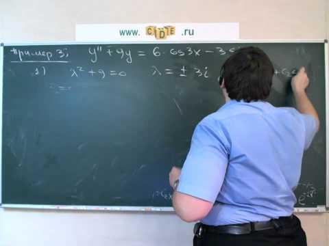 Линейные диф. уравнения с постоянными коэффициентами
