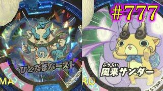 【QR code】DX Yokai Watch Black Blue medal SHISHI-KOMA KOMA-JIRO thumbnail