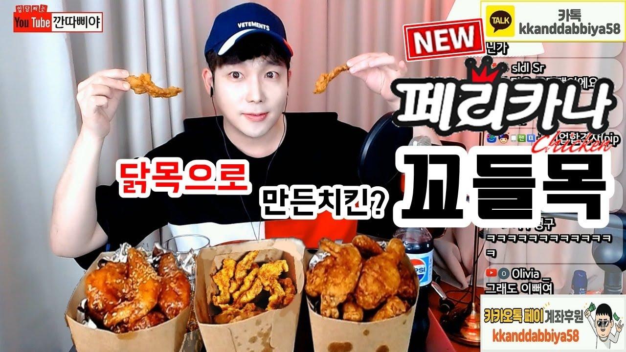 페리카나 신메뉴 꼬들목 양념치킨 간장치킨 먹방 내돈내산 리뷰★깐따삐야 Chicken Mukbang