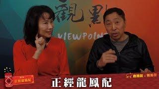 19-02-18-觀點-正經龍鳳配-龍介兄是壓垮民進黨的最後一根稻草
