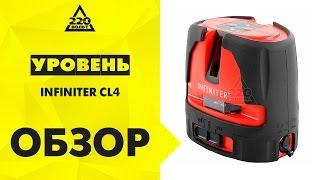 видео Мультипризменный лазерный нивелир-уровень INFINITER CL5 Pro