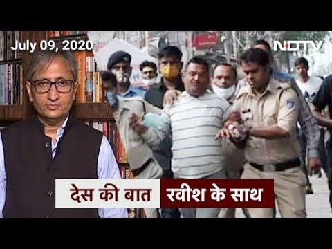 'देस की बात' Ravish Kumar के साथ: Ujjain में पकड़ा गया Vikas Dubey | Des Ki Baat