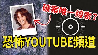 【都市傳說】最神祕Youtube頻道,創建者的身份是? | PowPow