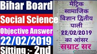 Bihar Board Full Social Science 2nd sitting objective answer key 22 February 2019 - Samrat sir