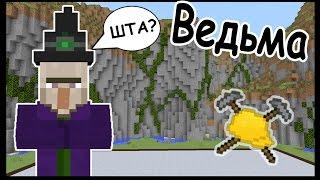 ВЕДЬМА и ТУАЛЕТ в майнкрафт !!! - МАСТЕРА СТРОИТЕЛИ #49 - Minecraft