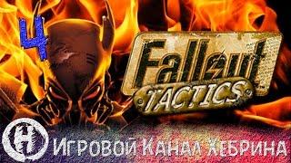 Прохождение Fallout Tactics - Часть 4