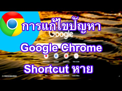 การแก้ไขปัญหา Google Chrome Shortcut หาย หาไม่เจอ ทำอย่างไร