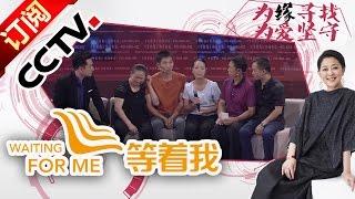 《等着我》 20160927 渴望曾经的阳光生活找寻被拐弟弟 | CCTV thumbnail