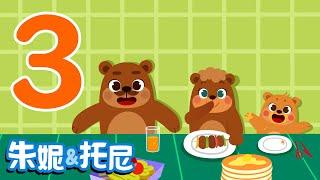 朱妮托尼 | 数字儿歌系列 | 认识数字3 | 三只熊 | 儿歌童谣 | Number Song for Kids