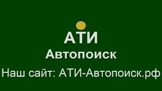 АТИ-Автопоиск подробное использование программы